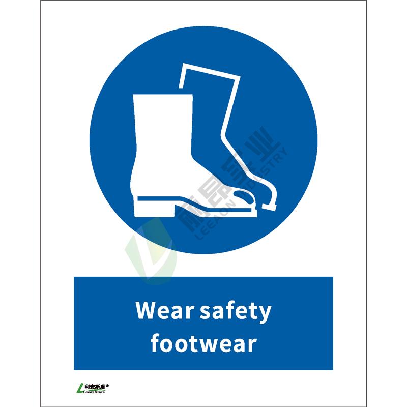 ISO安全标识: Wear safety footwear