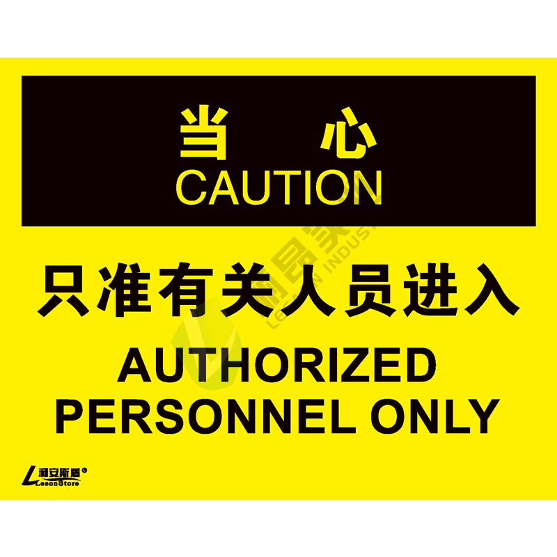 OSHA安全标识-当心类: 只准有关人员进入Authorized personnel only