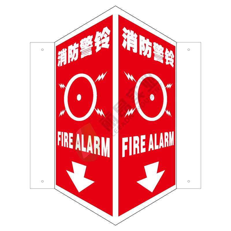 全视角消防标识V型标识: 消防警铃Fire alarm