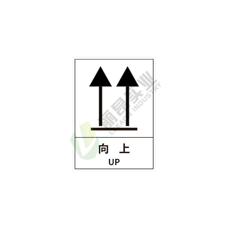 储运包装标签: 向上UP