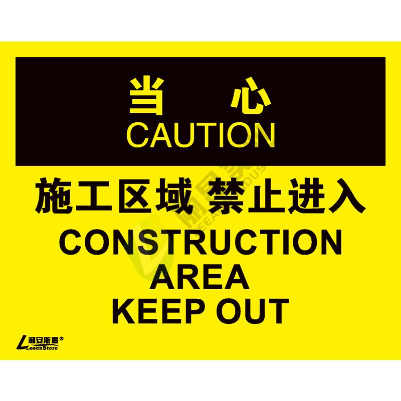 OSHA安全标识-当心类: 施工区域 禁止进入Construction area keep out