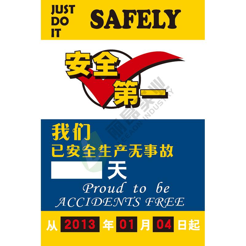 led屏显式安全天数记录牌: 安全第一