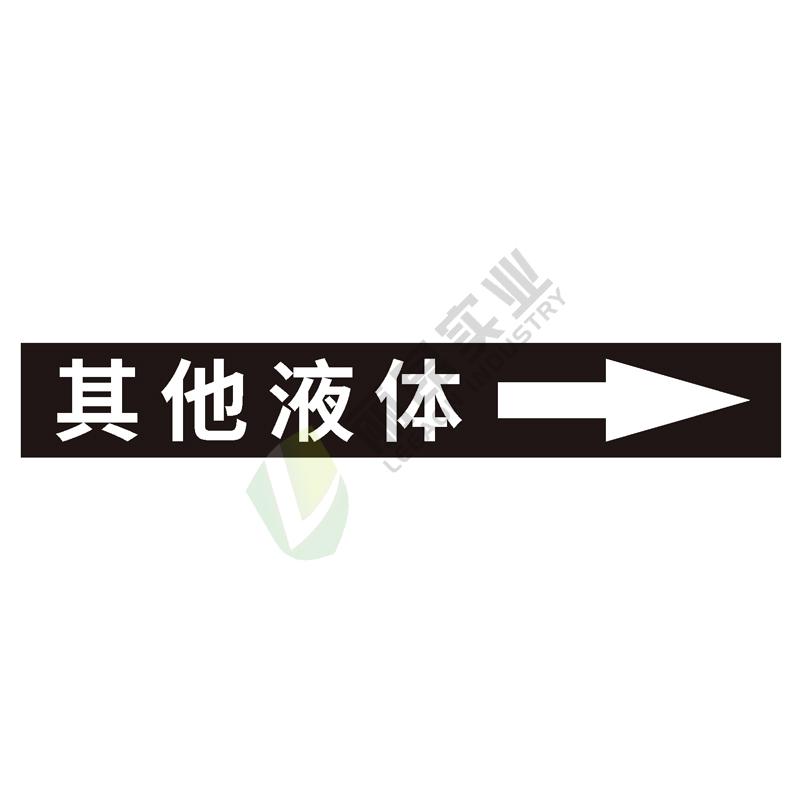管道标识一体式管道标识: 其他液体