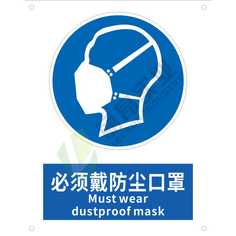 GB安全标识-指令类:必须戴防尘口罩Must wear dustproof mask