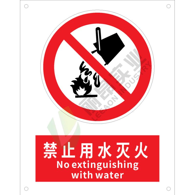GB安全标识-禁止类:禁止用水灭火No extinguishing with water