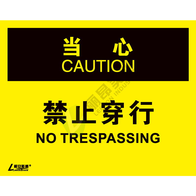 OSHA安全标识-当心类: 禁止穿行No trespassing