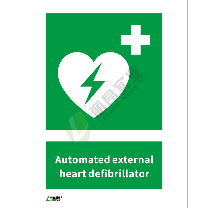 ISO安全标识: Automated external heart defibrillator