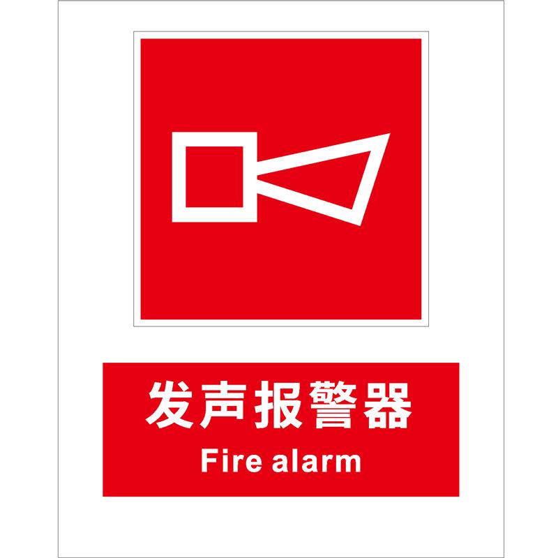消防安全标识发声报警器Fire alarm
