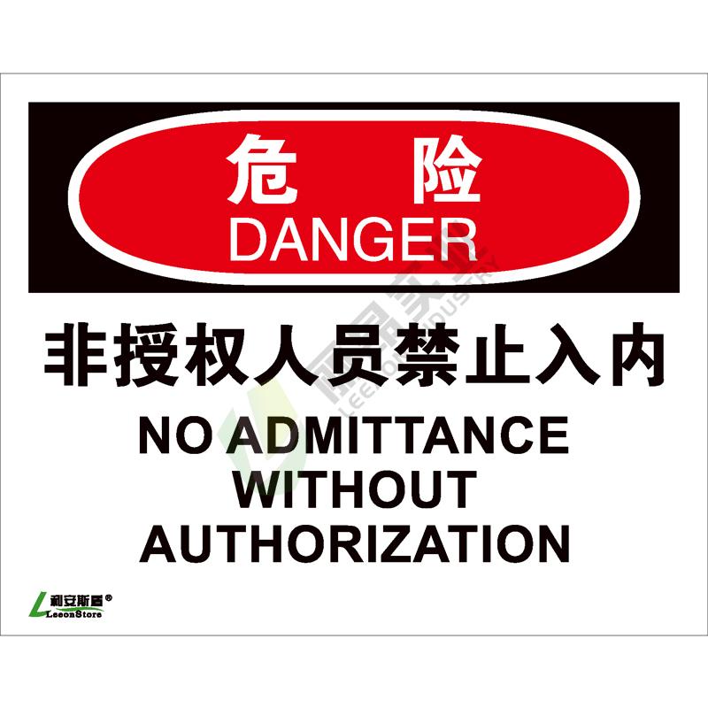 OSHA安全标识-危险类: 非授权人员禁止入内No adminttance without authorization