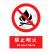 GB安全标识-禁止类:禁止明火No open flame