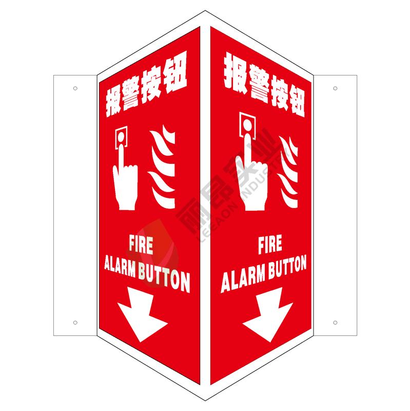 全视角消防标识V型标识: 报警按钮Fire alarm button