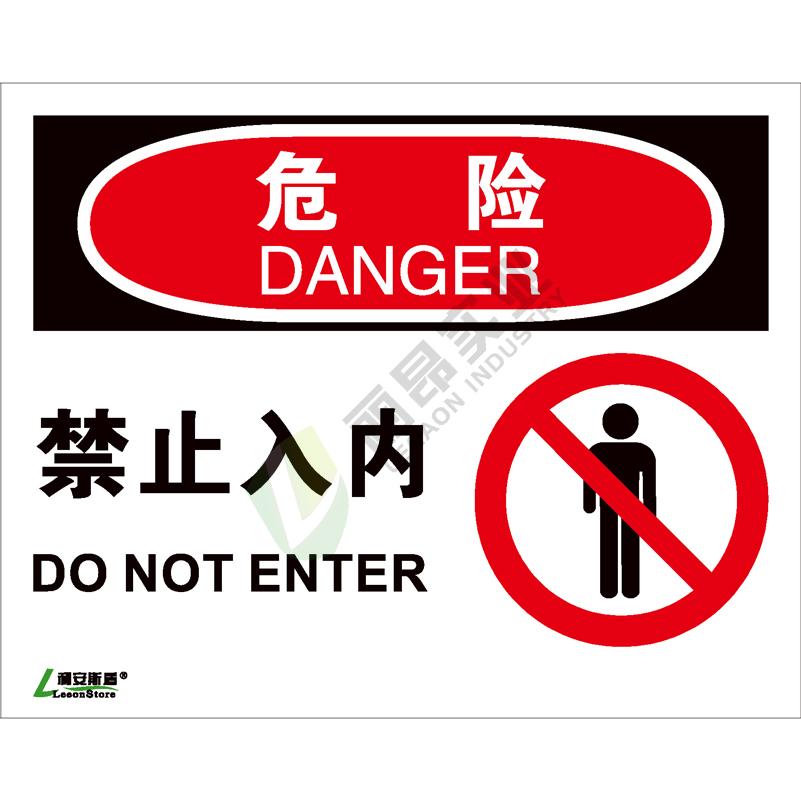 OSHA安全标识-危险类: 禁止入内  Do not enter