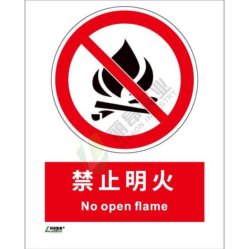 矿山安全标识-禁止类: 禁止明火No open flame
