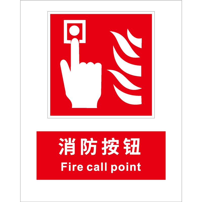 消防安全标识消防按钮Fire call point