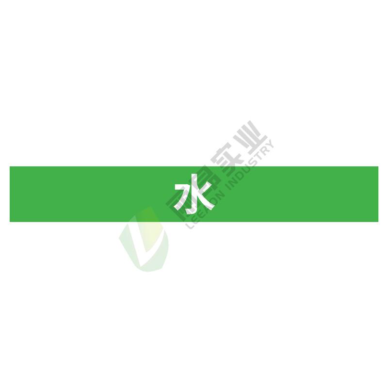 管道标识介质标识: 水