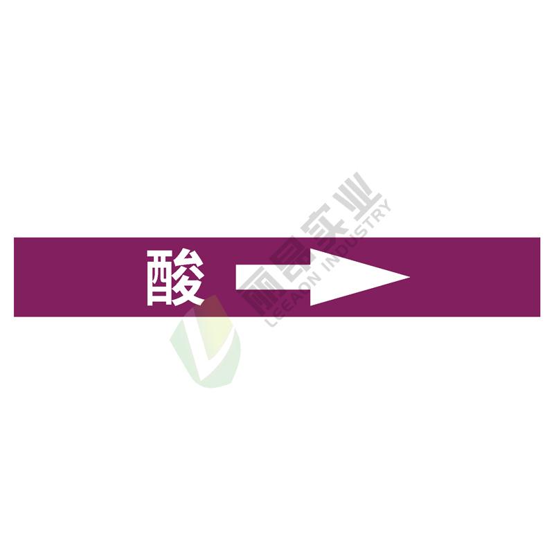 管道标识一体式管道标识: 酸或碱