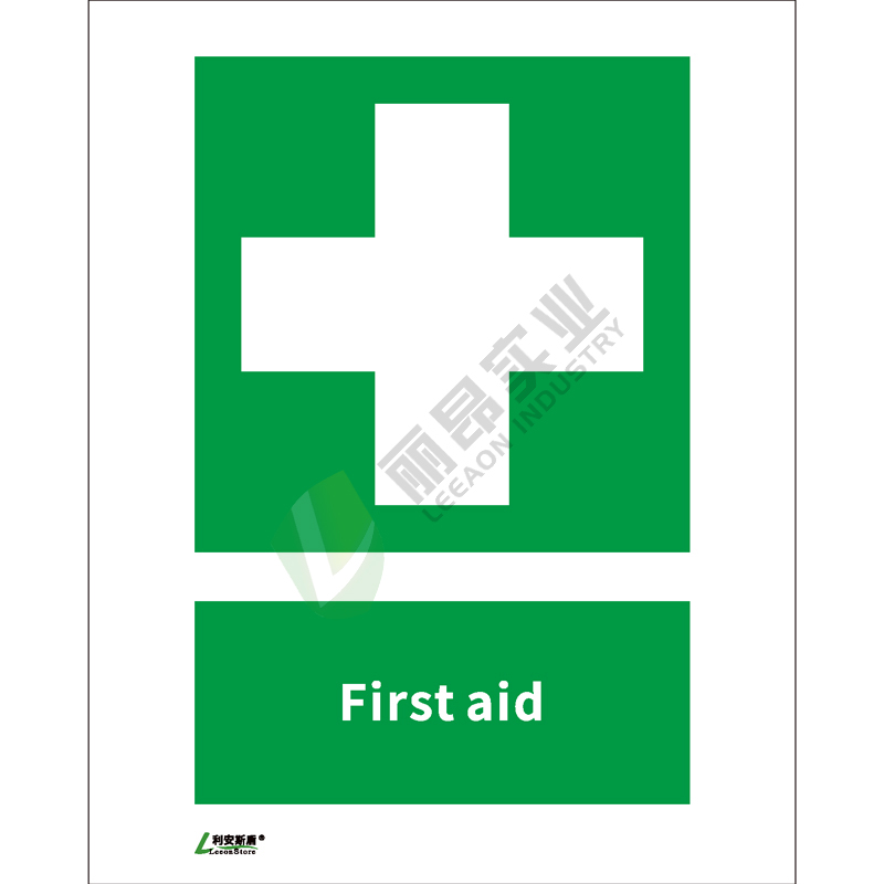 ISO安全标识: First aid