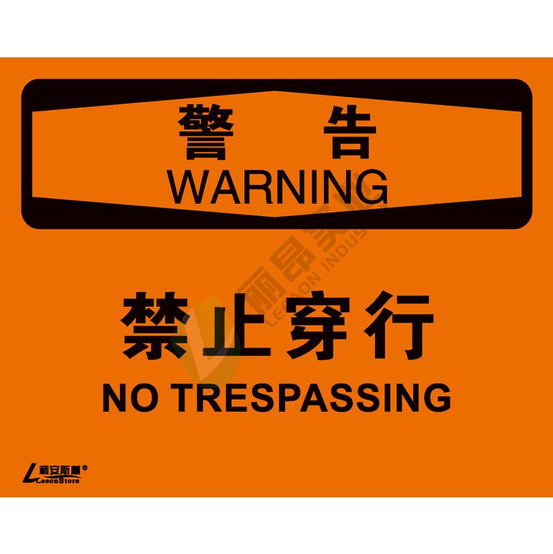 OSHA安全标识-警告类: 禁止穿行no trespassing