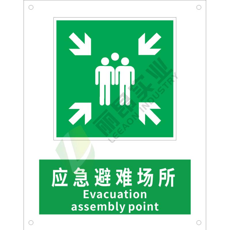 GB安全标识-提示类:应急避难场所Evacuation assembly point