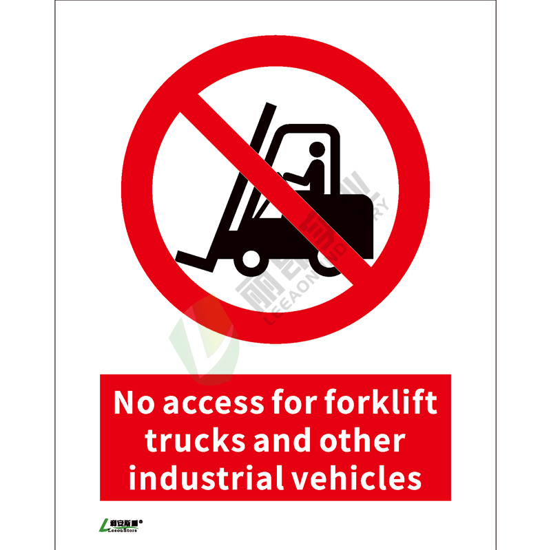 ISO安全标识: No access for forklift trucks and other industrial vehicles
