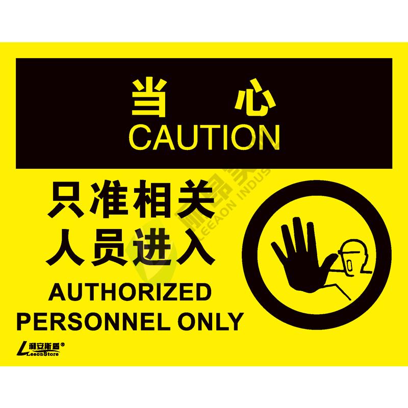 OSHA安全标识-当心类: 只准相关人员进入Authorized personnel only