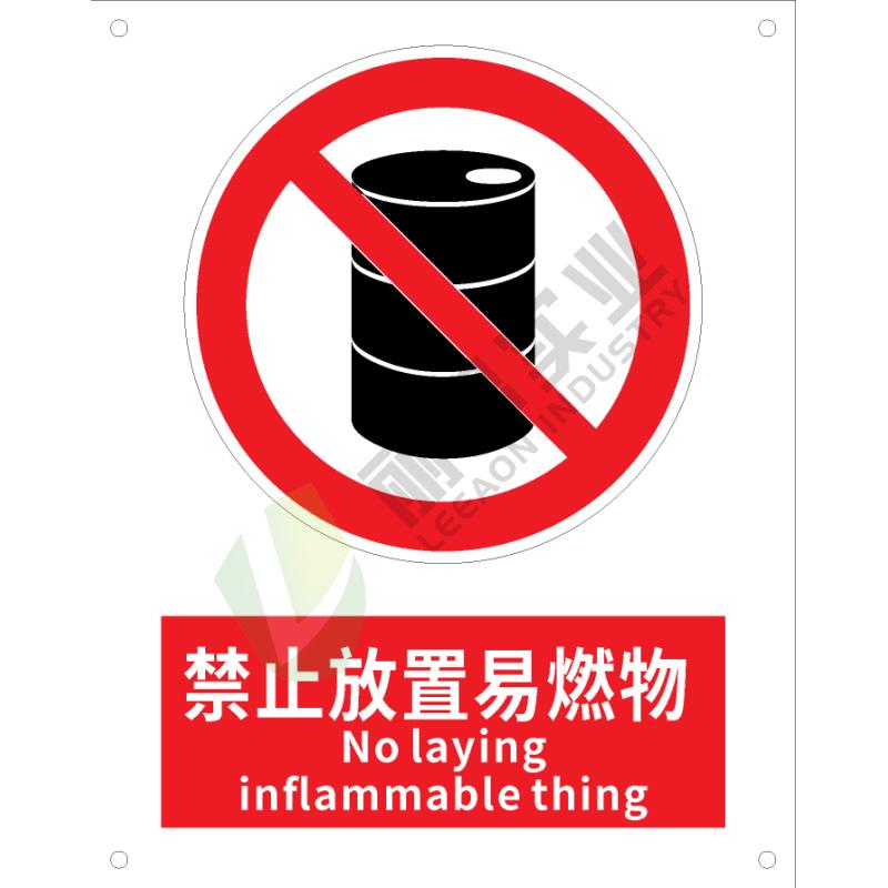 GB安全标识-禁止类:禁止放置易燃物No laying inflammable thing