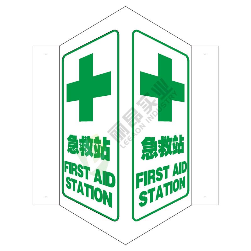 全视角消防标识V型标识: 急救站First aid station