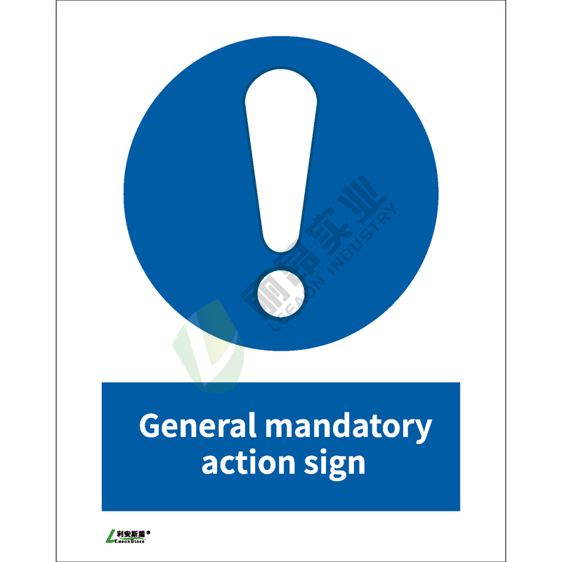 ISO安全标识: General mandatory action sign