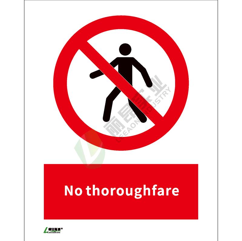 ISO安全标识: No thoroughfare