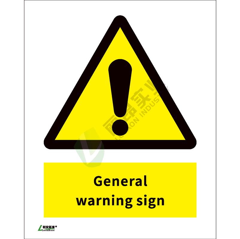 ISO安全标识: General warning sign