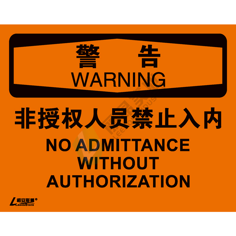 OSHA安全标识-警告类: 非授权人员禁止入内No adminttance without authorization