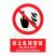 GB安全标识-禁止类:禁止乱按警报No according to the alarm without authorization
