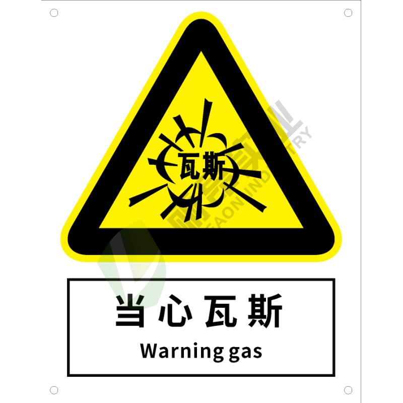 GB安全标识-警告类:当心瓦斯Warning gas