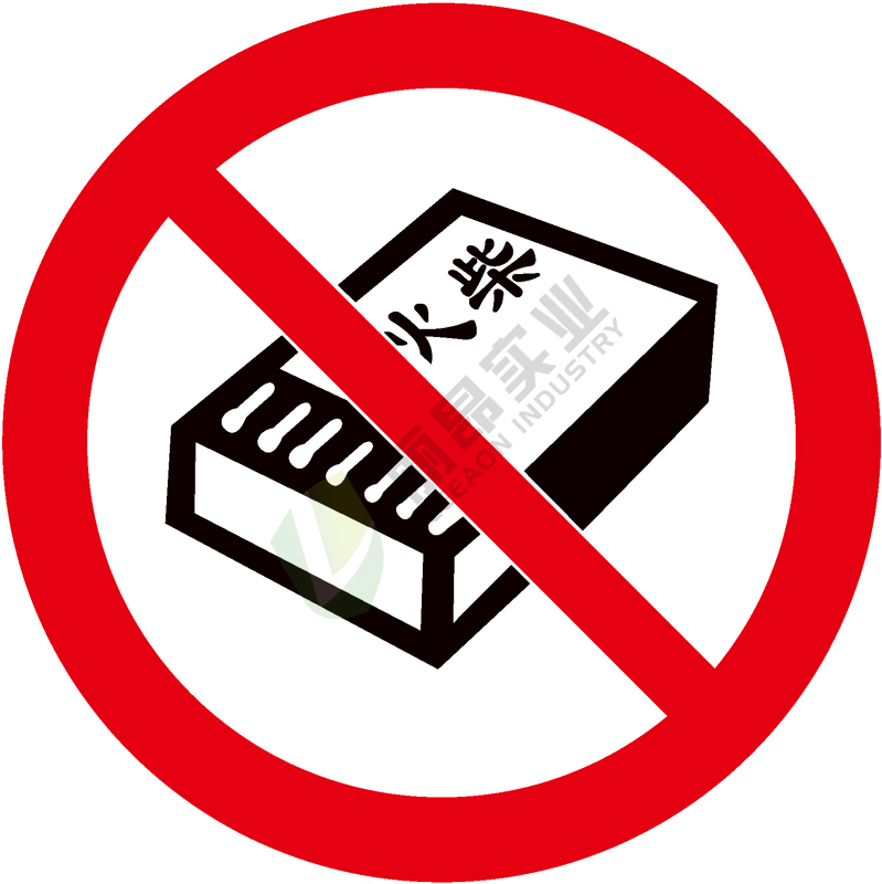 GB安全标签-禁止类:禁带火种No kindling