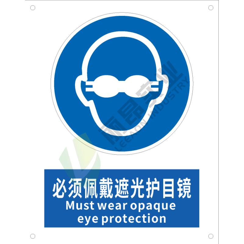 GB安全标识-指令类:必须戴遮光护目镜Must wear opaque eye protection