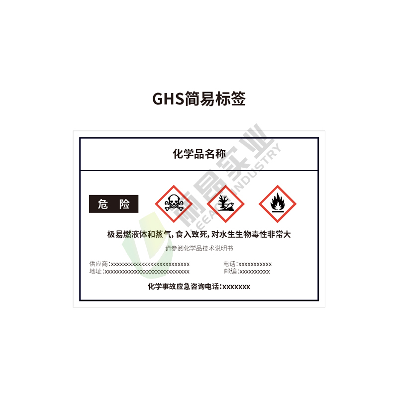 全球统一化学品标签:中国大陆简易格式GHS标签