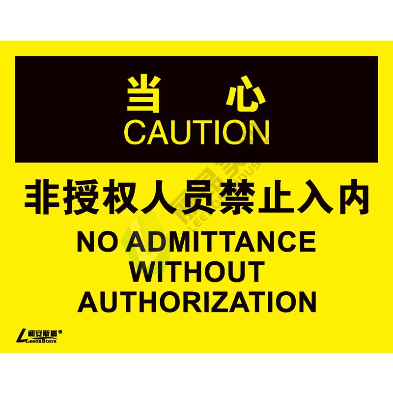 OSHA安全标识-当心类: 非授权人员禁止入内No adminttance without authorization