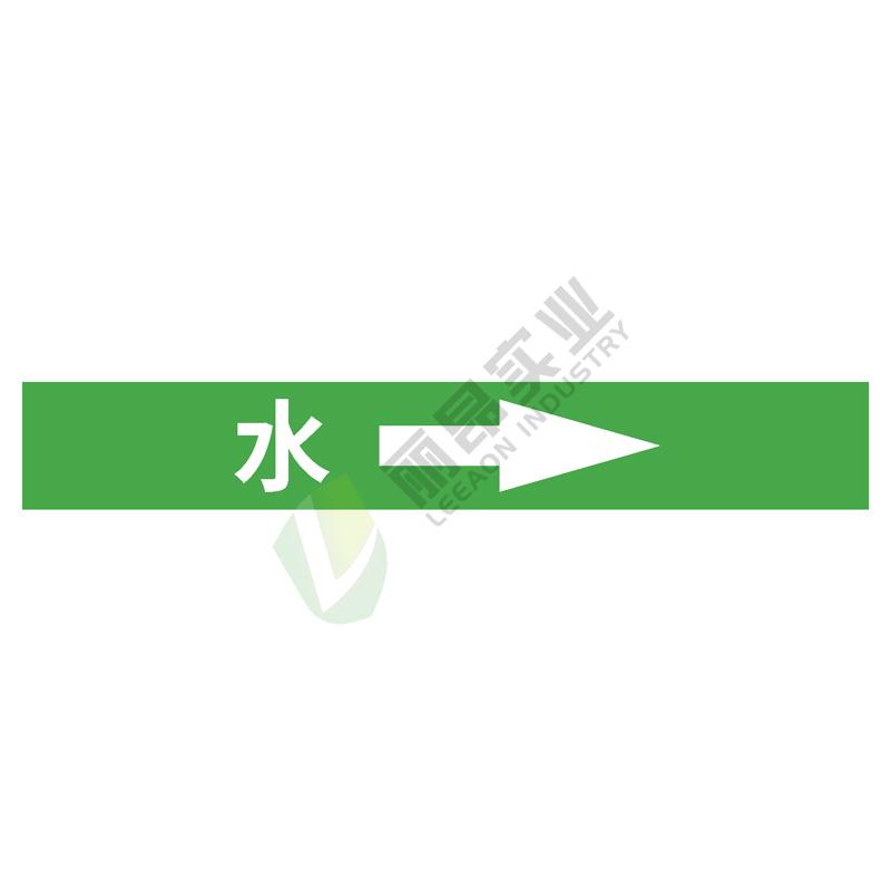 管道标识一体式管道标识: 水
