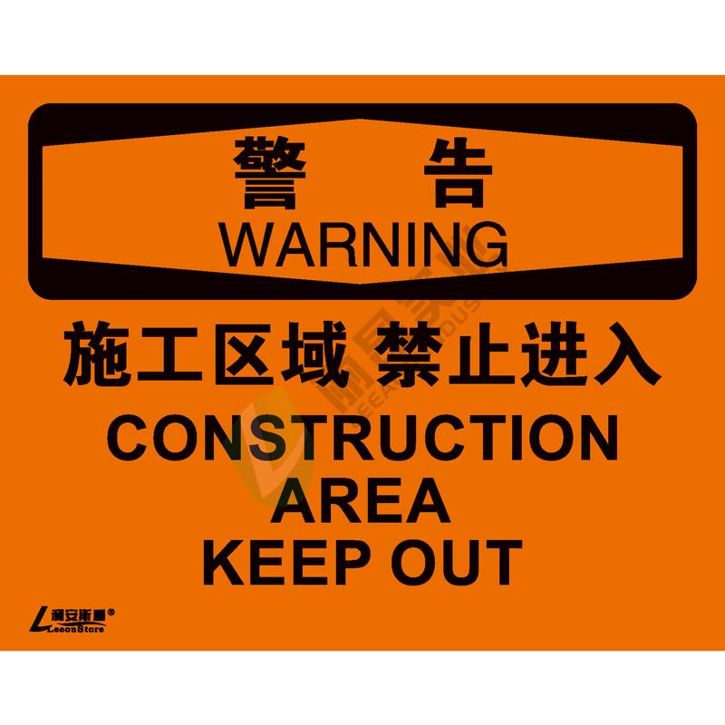 OSHA安全标识-警告类: 施工区域 禁止进入Construction area  keep out