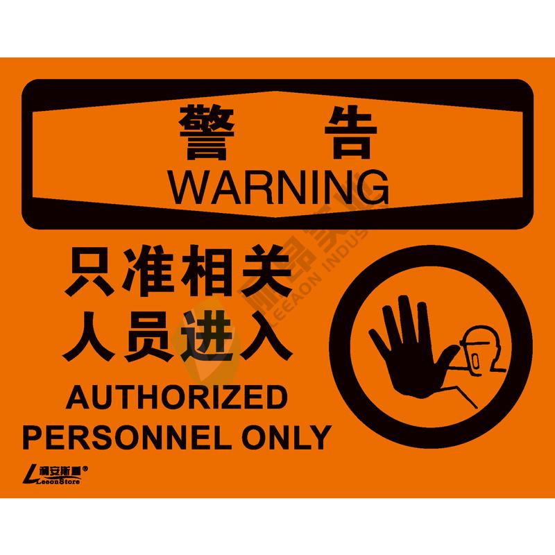 OSHA安全标识-警告类: 只准相关人员进入Authorized personnel only