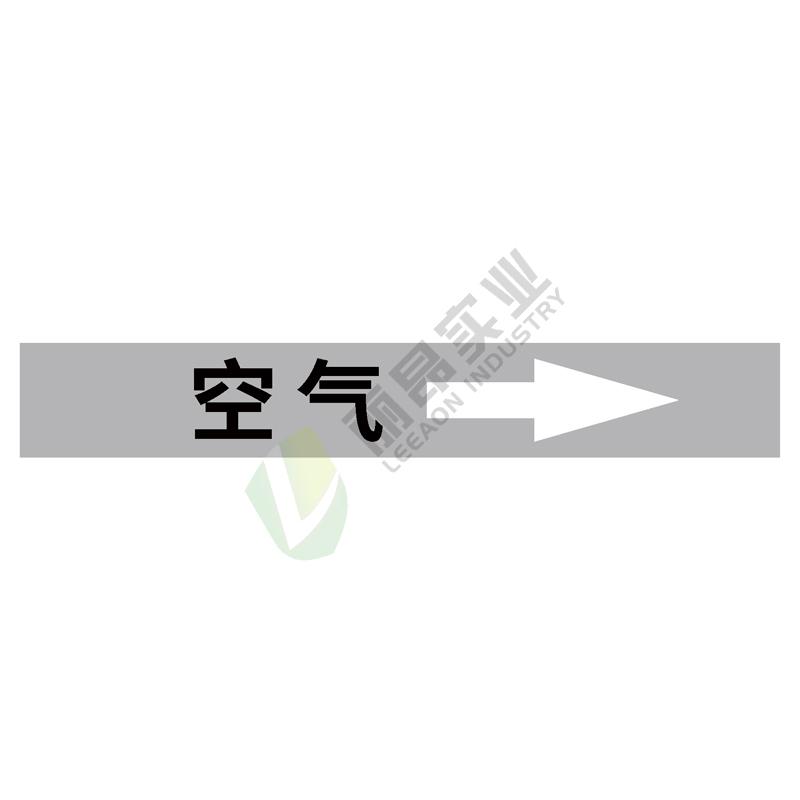 管道标识一体式管道标识: 空气