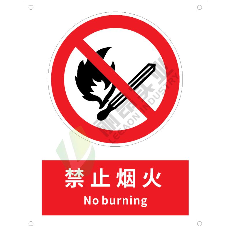 GB安全标识-禁止类:禁止烟火No burning