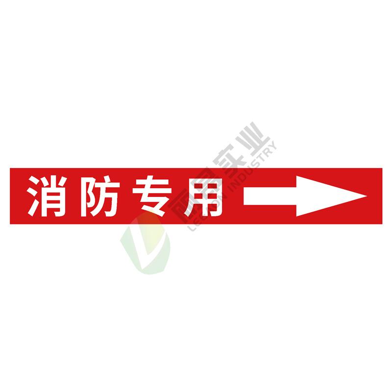 管道标识一体式管道标识: 消防专用