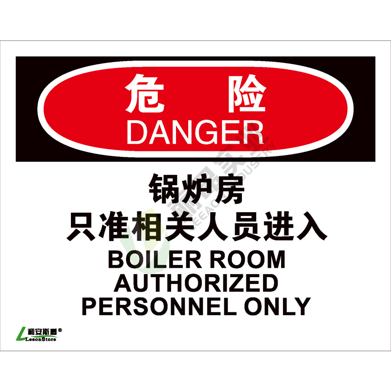 OSHA安全标识-危险类: 锅炉房只准相关人员进入Boiler room authorized personnel only