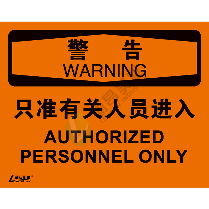 OSHA安全标识-警告类: 只准有关人员进入Authorized personnel only