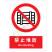 国标GB安全标识-禁止类:禁止堆放No stocking-中英文双语版