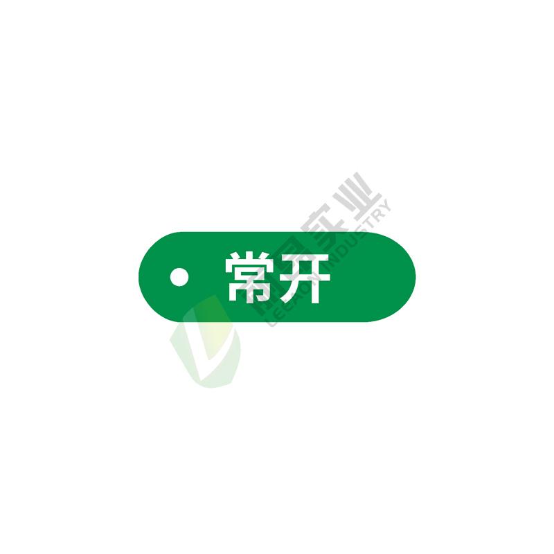 管道阀门吊牌: 常开(椭圆形)