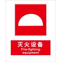 消防安全标识灭火设备Fire fighting equipment
