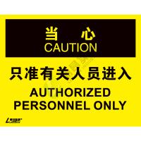 OSHA国际标准安全标识-当心类: 只准有关人员进入Authorized personnel only-中英文双语版