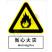 国标GB安全标识-警告类:当心火灾Warning fire-中英文双语版